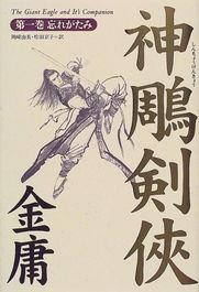 日版金庸小说 雪山飞狐 被日武侠迷称入门书