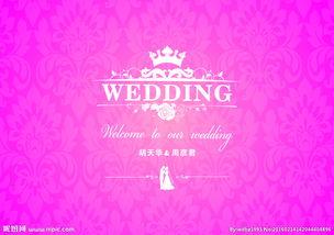 婚礼背景喷绘图片