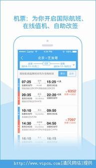 ...阿里旅行去阿官方客户端安卓版 v5.1.0.201412021658 清风手机软件...