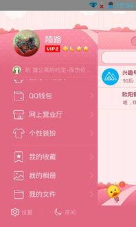 QQ个性名片怎么设置