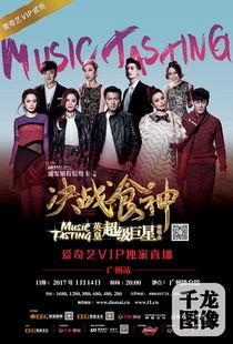 ...演唱会广州站将直播 群星粤语回馈歌迷