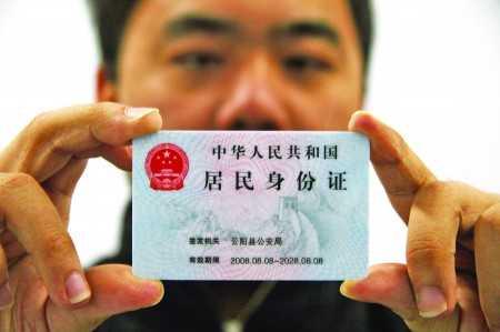 ...份证.这批登记时间显示为2008年8月8日北京奥运会开幕日的新身...