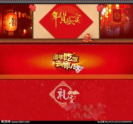 年货盛宴新年海报图片