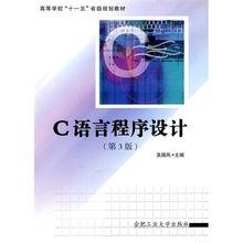 C语言程序设计 高清文字版