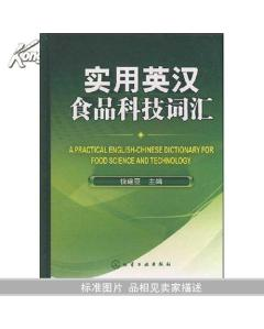 ...(A PRACTICAL ENGLISH-CHINESE DICTIONARY FOR FOOD ...