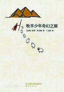 一个牧羊少年,连续两次做了同样的梦,他在梦的指引下,开启了艰...