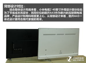 小米电视3S 43寸怎么看电视直播
