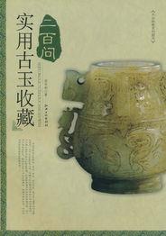 中国具有悠久的琢玉、用玉、