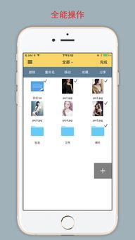 文件夹管理器app下载 文件夹管理器iPhone iPad版下载 v1.1