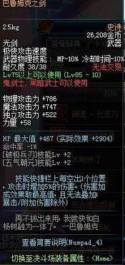 DNF逆天SS武器排行榜top3脸帝 巴鲁姆克之剑 地狱邪