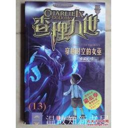 查理九世 第三季13 穿越时空的女巫 附解密卡 近十品 正版现货