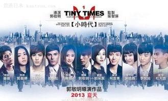 会无期》与《小时代之刺金时代》同档上映,关于上海绝恋的风波简直...