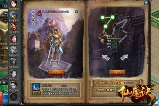 幻天诀-在仙魔诀中,玩家通过主线任务,便可开启幻仙系统.通过达到激活幻...