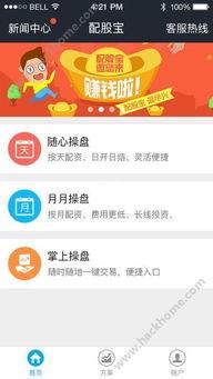 配文字的软件app-app 下载软件 配股