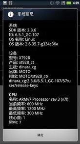 然后是超级兔子系统V2.4.3版本评测,摩托罗拉XT928的综合得分为...
