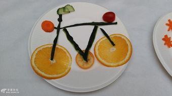 创意水果拼盘 童学会论坛