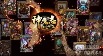 九宫斗乾坤 神魔志 携特色玩法进击竞技圈
