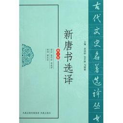 图书新唐书选译 修订版 古代文史名著选译丛书读后感 评论