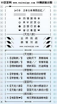 YY子频道名字设计图 YY游戏频道设计图模板 QQ炫