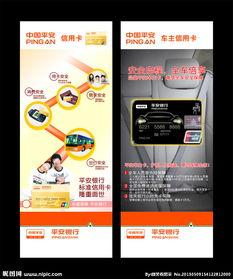 平安银行信用卡广告图片