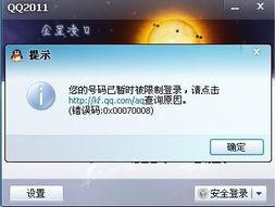 ...请点击htt kf.qq.com aq查询原因 错误码 0x00070008 这是怎么回事啊