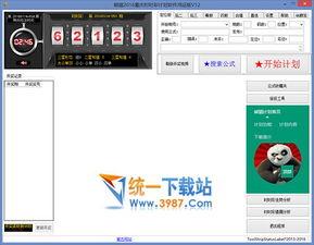 重庆时时彩计划软件2016 熊猫2016重庆时时彩计划软件 v12 鸿运版 ...