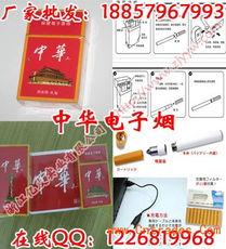 中华电子烟 送礼就用中国人自己的品牌 中华电子烟厂家