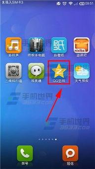 QQ空间新版花藤怎么升级快?