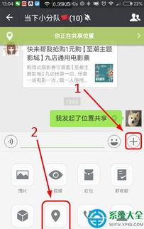 微信发送位置 微信怎么发送位置信息 微信地理位置发送教程 手机应用...