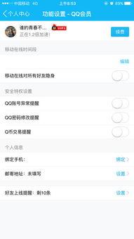 新版手机QQ怎么关闭自动续费