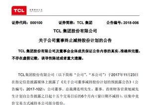 TCL,什么是TCL TCL的最新报道