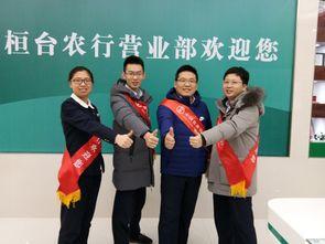 """2018年伊始,农行桓台县支行营业... """"聚合码""""有利时机,采取扫楼扫..."""