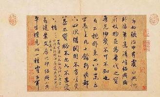 ;其二是抄录《新唐书.裴行俭传》有关裴氏书法成就的文字.体势清...