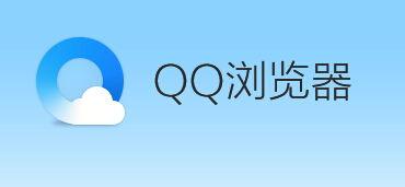 QQ浏览器图标怎么点亮