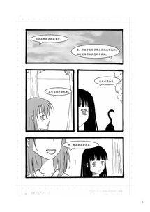 鬼语者 第四话 动漫作品