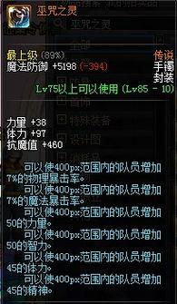 卖行购买85级传说装备巫咒之灵,400px范围内的队员增加7%的物理魔...
