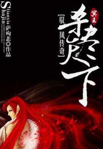 珠逆-红色死亡的曼珠沙华 驭凤逆天的少女最新章节