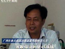 生家长或监护人自愿投保.然而记者在广西壮族自治区宾阳县采访时...