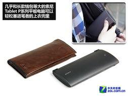 和长款钱包做对比-就要做不同 索尼Tablet P双屏平板首测