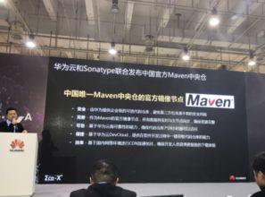 ...合发布中国官方Maven中央仓