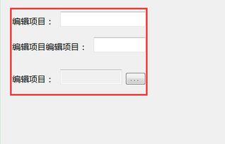 ...form 通过FlowLayoutPanel及自定义的编辑控件 实现快速构建C S版...