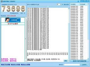超神重庆时时彩后二平刷计划软件下载v16.5 正式版 彩票工具 Arp下载站