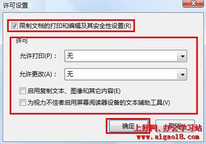 pdf加密文件怎么解除密码