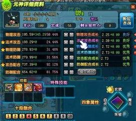 QQ三国这个BB武器用什么四象