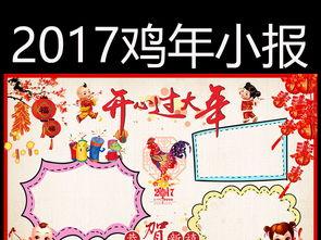 2017年鸡年春节新年电子小报手抄报模板图片素材 psd下载 79.70MB ...