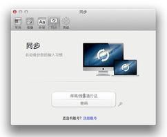 搜狗输入法For Mac 2.0上线