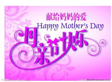 母亲节说说图片-感恩母亲节,一人说一句对妈妈的祝福赢绿豆
