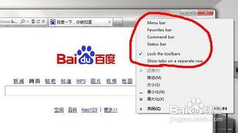 ...系统IE浏览器英文字体如何更改成中文字体 网名吧