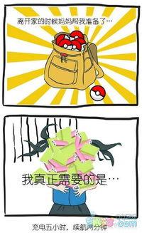 pokemon go漫画欣赏 炒鸡耗电的训练之旅