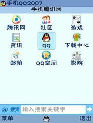 图:手机QQ-中国手机网民常用十大应用软件